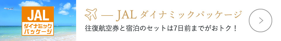 JALダイナミックパッケージ 往復航空券と宿泊のセットは7日前までがお得!