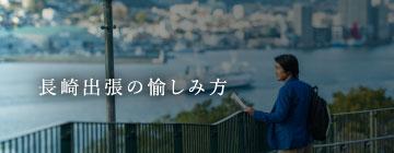 長崎出張の愉しみ方