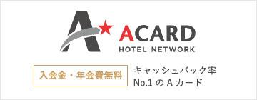 ACARD 入会金・年会費無料