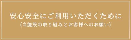 Go-Toトラベルキャンペーンにあたりホテルの取組み宣言