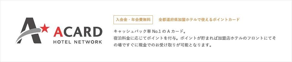 ACARD 入会金・年会費無料 キャッシュバック率NO.1のAカード