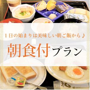 朝食付プラン